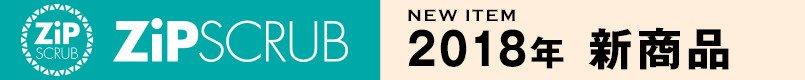 ジップスクラブ2018年新商品