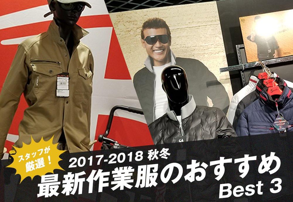 2017-2018秋冬の作業服展示会に行ってきました