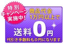 商品代金1万円以上で送料0円