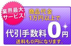 商品代金1万円以上で代引手数料0円