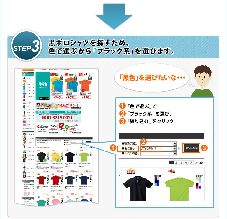 STEP3 黒ポロシャツを探すため、色で選ぶから「ブラック系」を選びます。