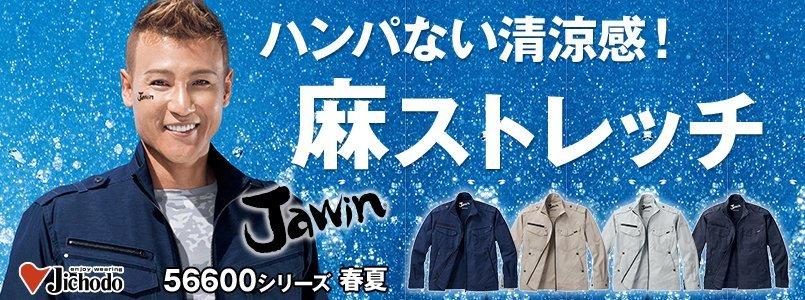 56600 自重堂JAWIN [春夏用]ストレッチ長袖ジャンパー
