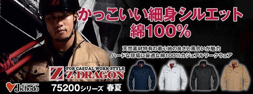 75200 自重堂Z-DRAGON 綿100%ジャンパー