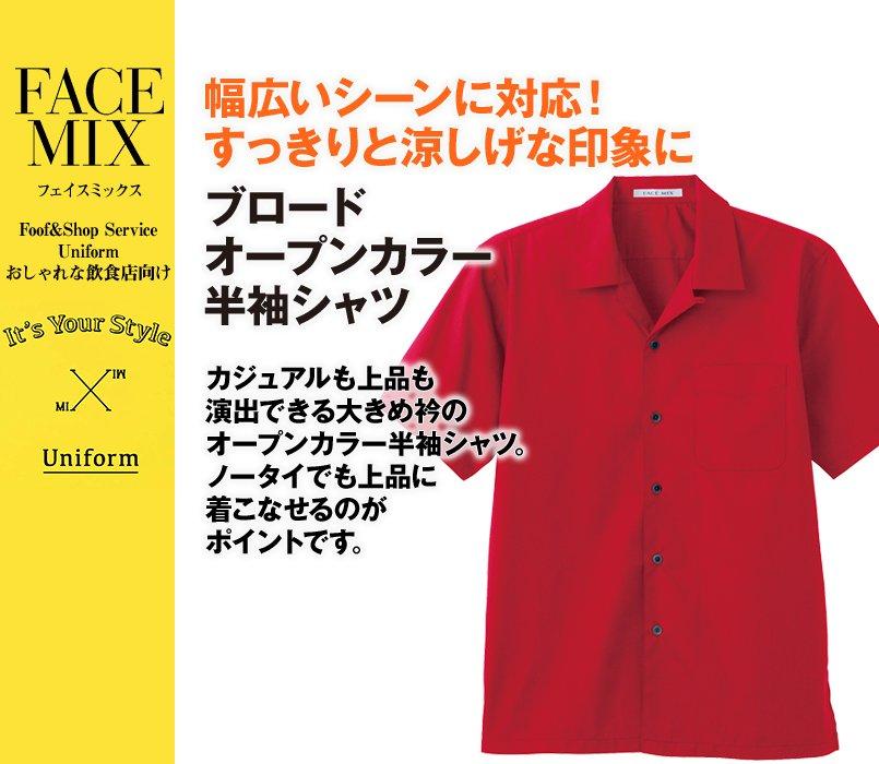 FB4529U FACEMIX 半袖ブロードオープンカラーシャツ(男女兼用)