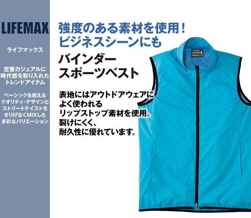 MJ0068 LIFEMAX バインダー スポーツベスト