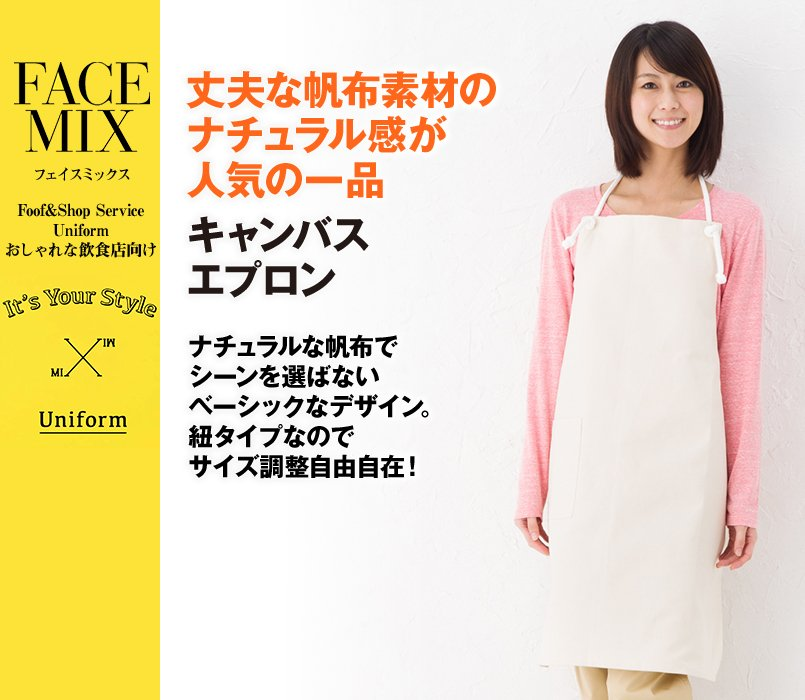 MK7002 FACEMIX キャンバスエプロン胸当てロープ