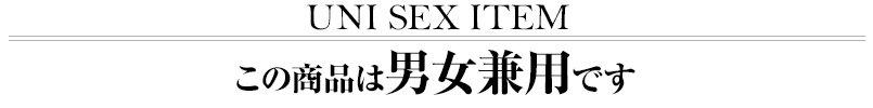 この商品は男女兼用です