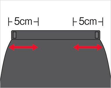 ウエストの両サイドに付いたアジャスターで、ウエストサイズを前後5cmまで調節可能。
