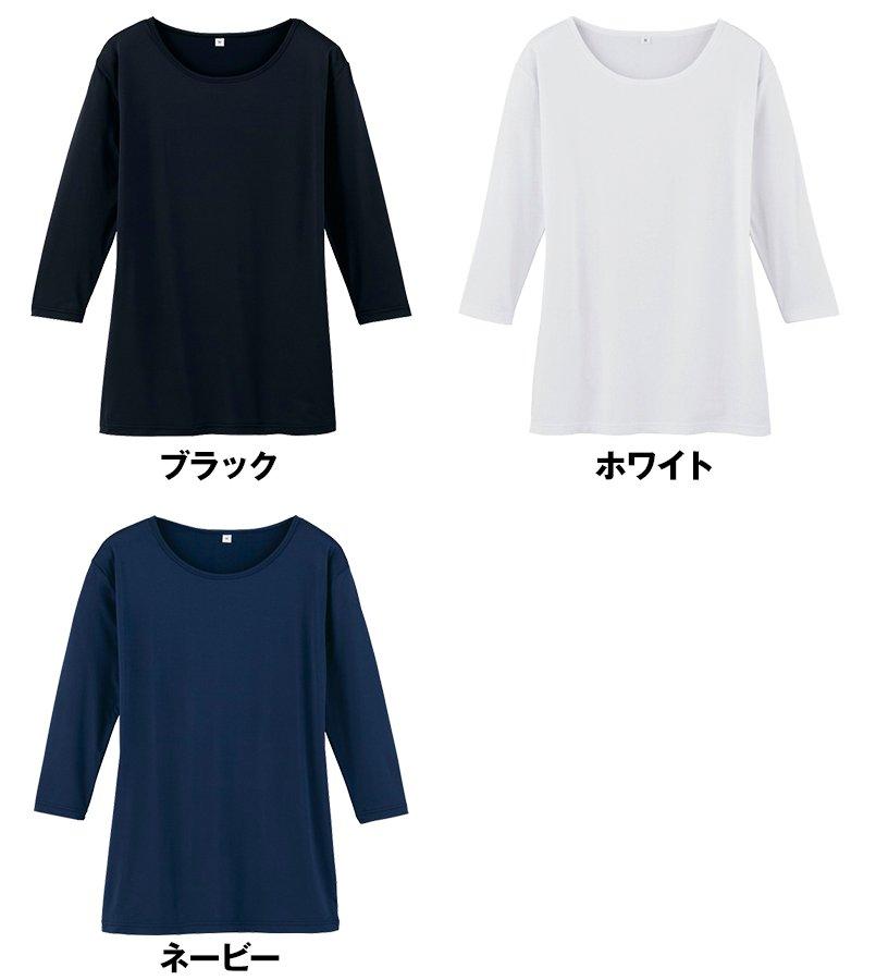 WH90129 自重堂WHISEL七分袖起毛インナーTシャツのカラーバリエーション