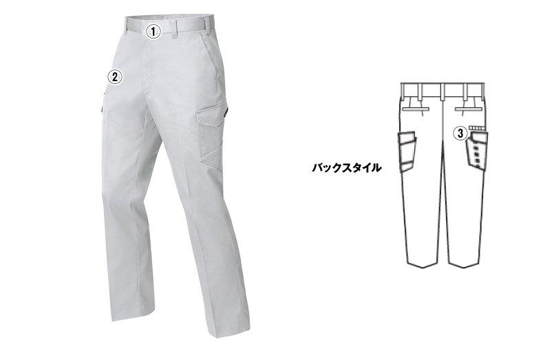 ジーベック1683 商品詳細・こだわりPOINT