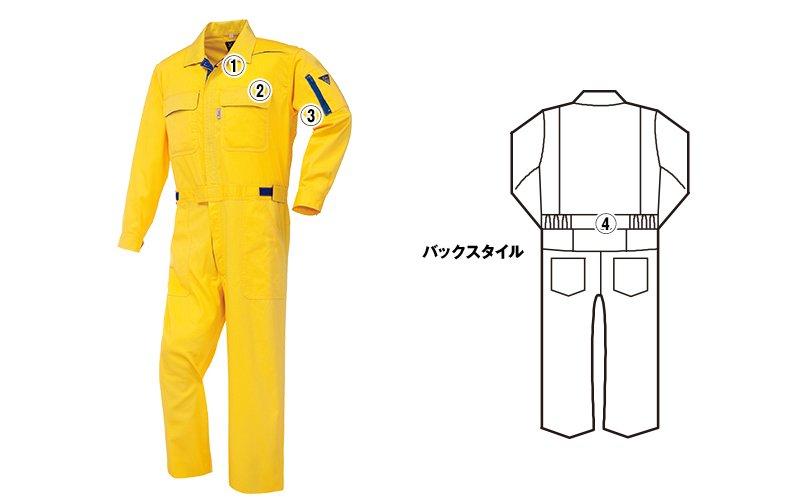 ジーベック34005 商品詳細・こだわりPOINT