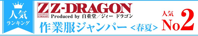 Z-DRAGON作業服ジャンパー・春夏 人気ランキング第2位