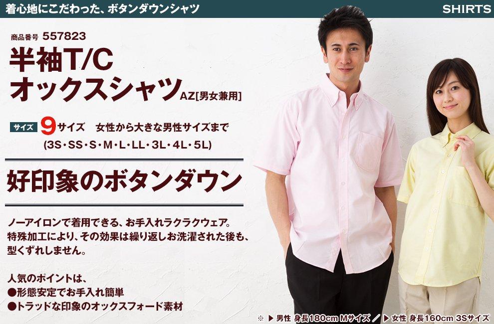 AZ-7823 半袖T/Cオックスシャツ