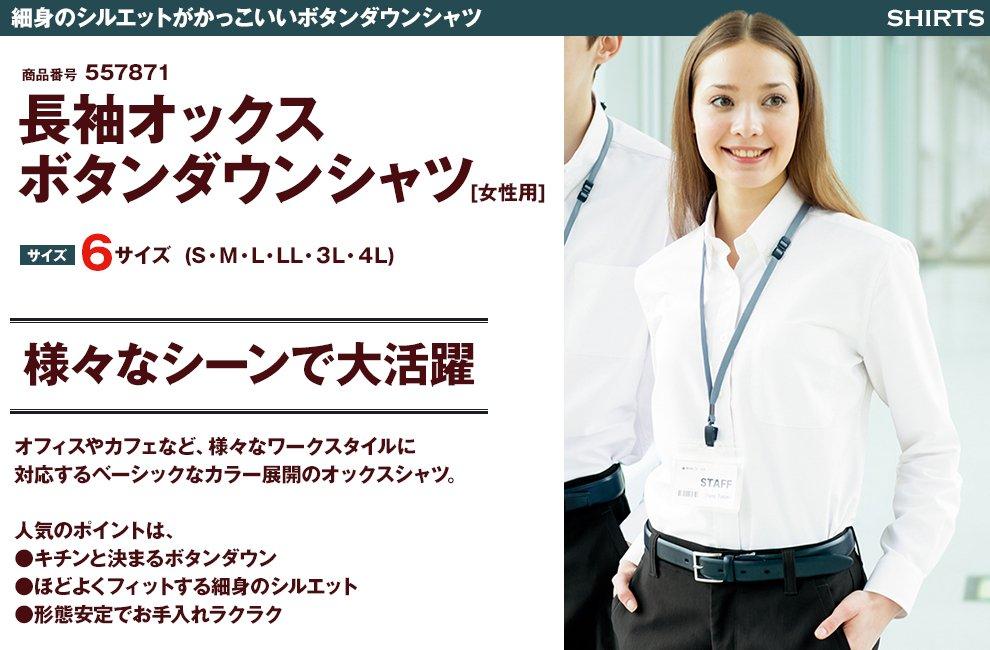 AZ-7871 長袖オックスボタンダウンシャツ
