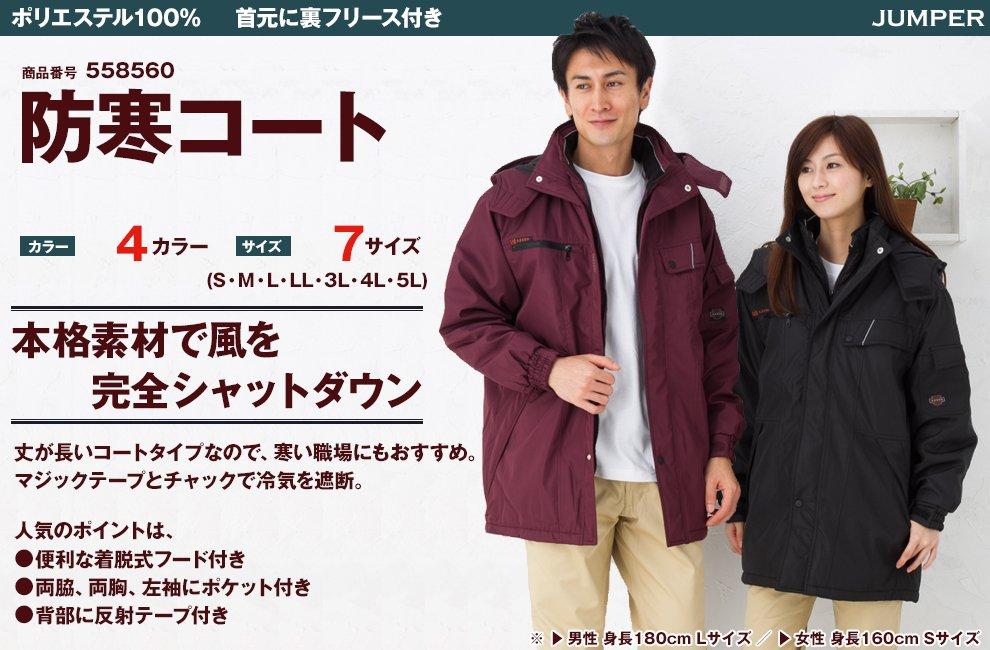 AZ-8560 防寒コート