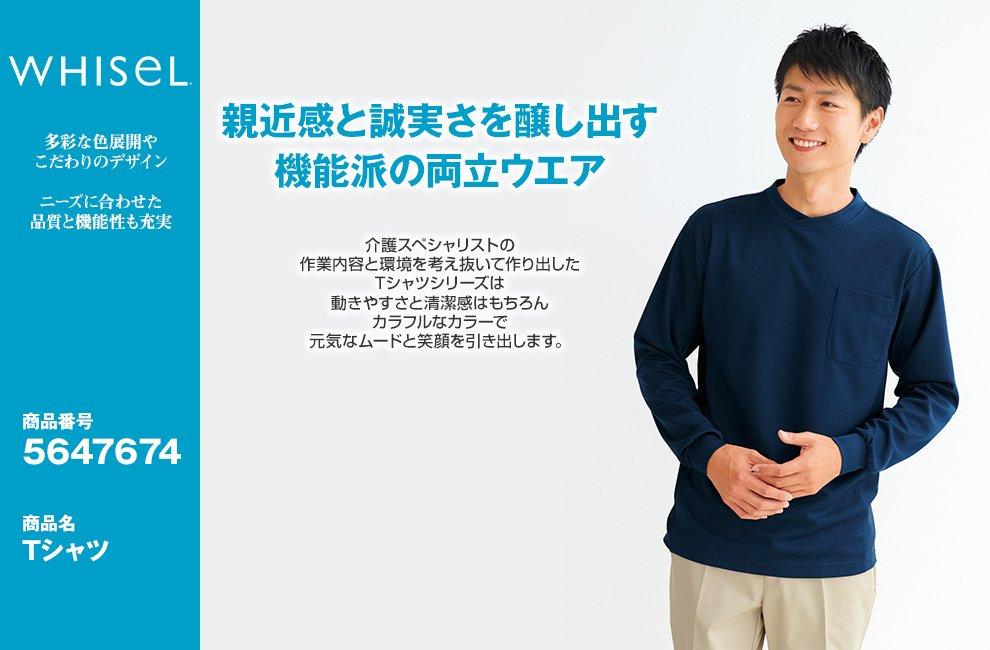47674 ドライ長袖Tシャツ