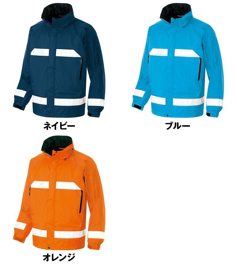 AZ56303 アイトス・ディアプレックス 全天候型リフレクタージャケット 色展開