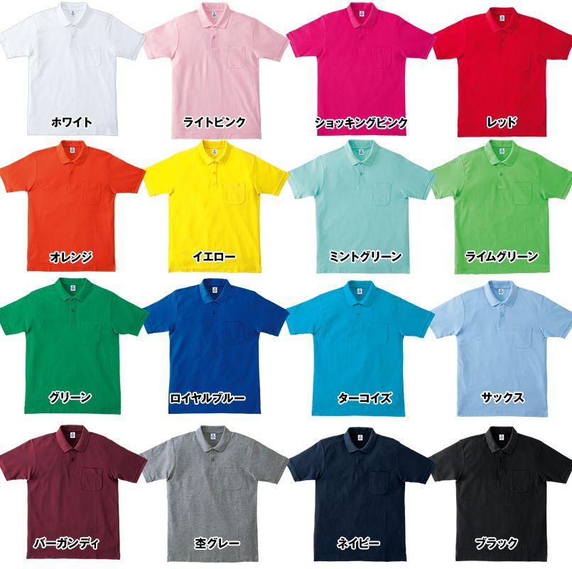 MS3114 LIFEMAX CVCポロシャツ(男女兼用) 綿60% ポリ40% 色展開