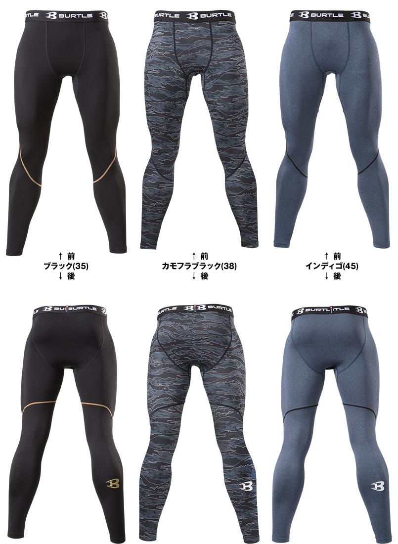 バートル 4044 [秋冬用]ホットフィッテッドパンツ(男女兼用) 色展開