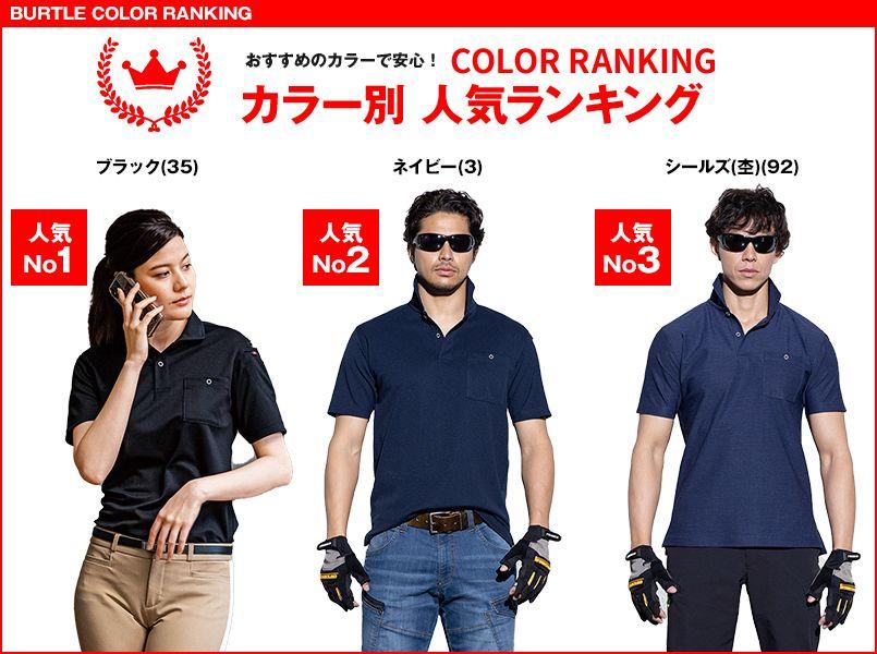 バートル 667 [春夏用]ドライメッシュ半袖ポロシャツ(男女兼用) 色展開