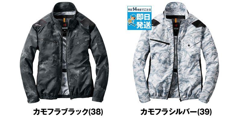 AC1121PSET バートル エアークラフト[空調服]ハーネス対応 迷彩 長袖ブルゾン(男女兼用) ポリ100% 色展開