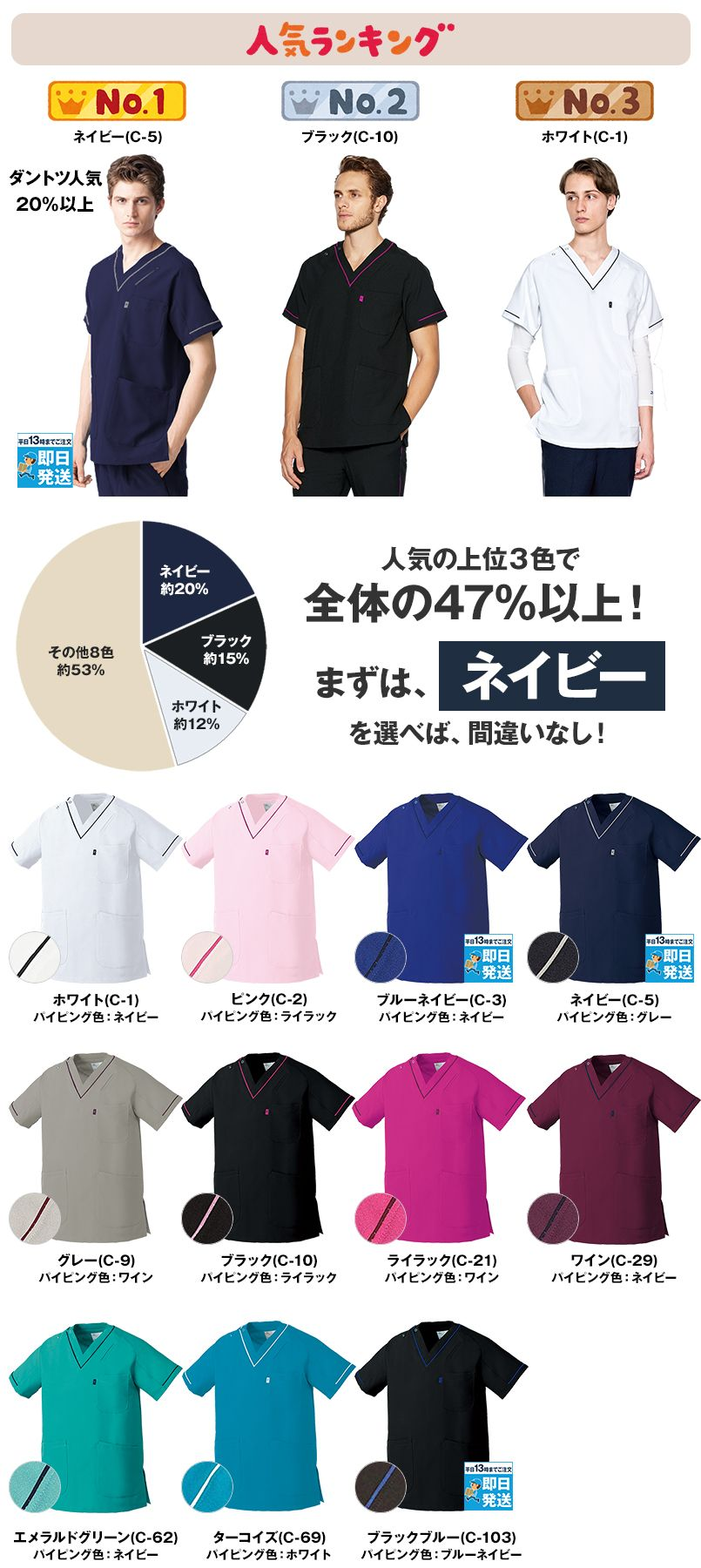 MZ-0092 ミズノ(mizuno) ストレッチスクラブ(男女兼用) 色展開