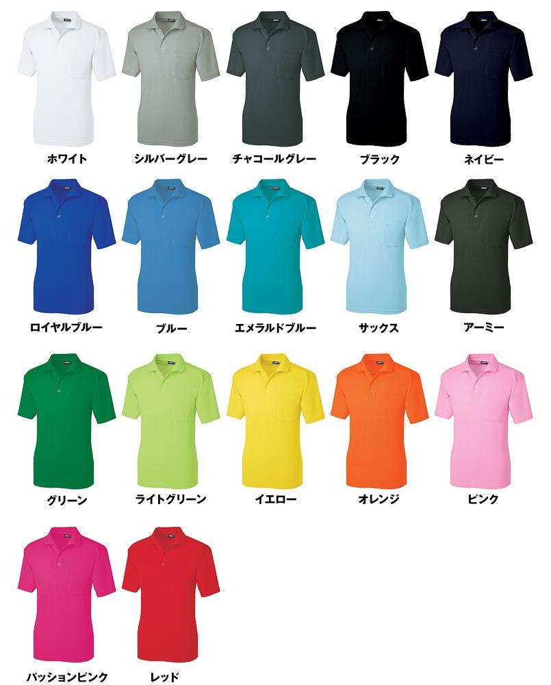 50397 桑和 ドライポロシャツ(ポケ付き)(4.4オンス) 色展開