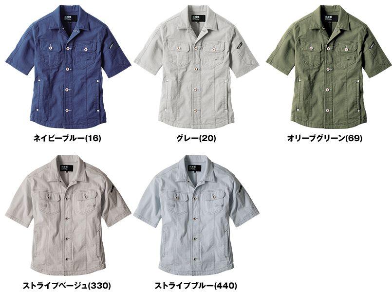 ジーベック 2251 [春夏用]現場服半袖ブルゾン(男性用) 色展開