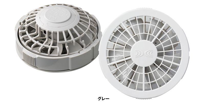 FAN2200G [春夏用]空調服 ワンタッチファン単品グレー(2個) 色展開