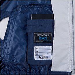 自重堂 87010 [春夏用]空調服 長袖ブルゾン ポリ100% バッテリー専用ポケット