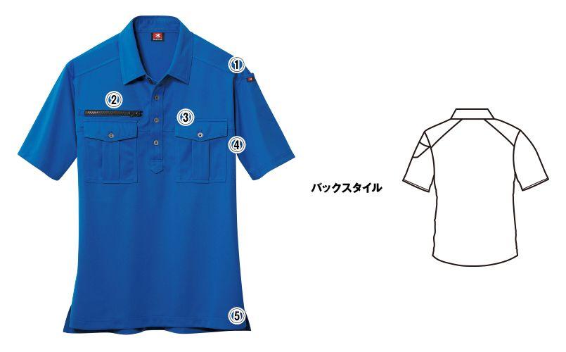 バートル 707 トリコット半袖ワークシャツ(男女兼用) 商品詳細・こだわりPOINT