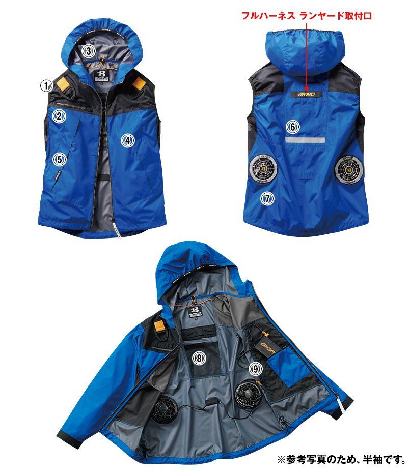AC1094SET バートル エアークラフトセット[空調服] パーカーベスト(男女兼用) 商品詳細・こだわりPOINT