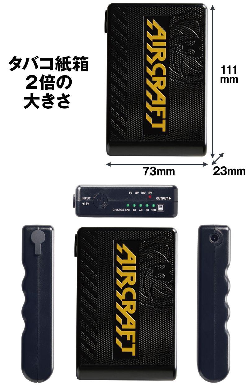 AC230-35 バートル エアークラフト[空調服] リチウムイオンバッテリー(12ボルト) 商品詳細・こだわりPOINT