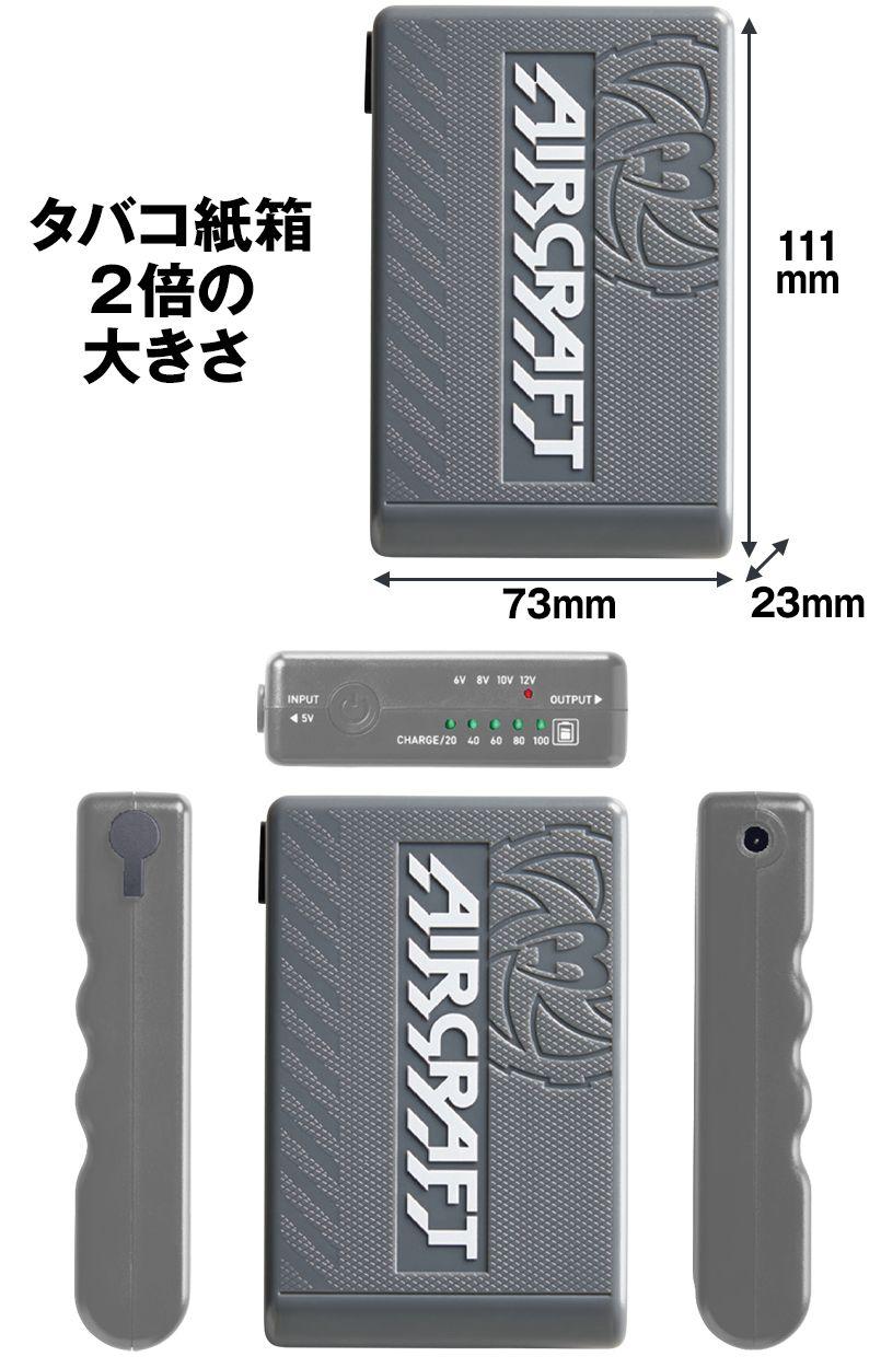 AC230-36 バートル エアークラフト[空調服] リチウムイオンバッテリー(12ボルト) 商品詳細・こだわりPOINT