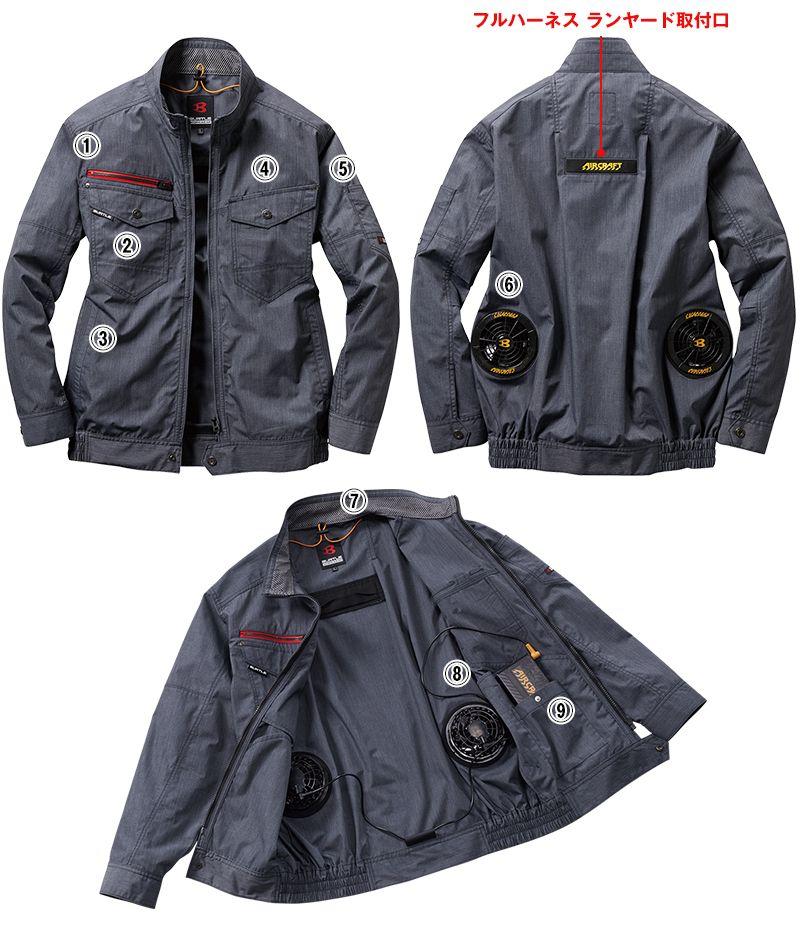 AC7141 バートル エアークラフト[空調服] ブルゾン(男女兼用) 商品詳細・こだわりPOINT
