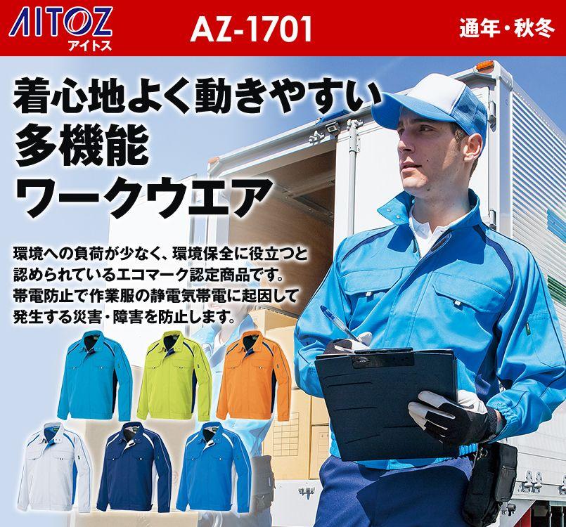 アイトス AZ1701 エコワーカー・フォレスト 長袖ブルゾン
