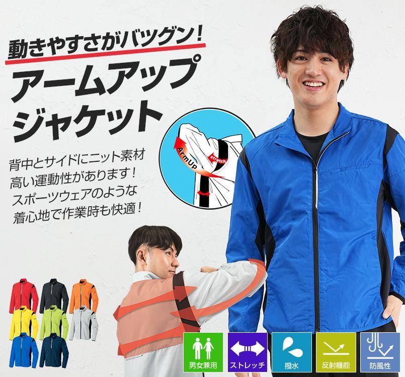 アイトス AZ50113 タルテックス アームアップジャケット(スタッフブルゾン)