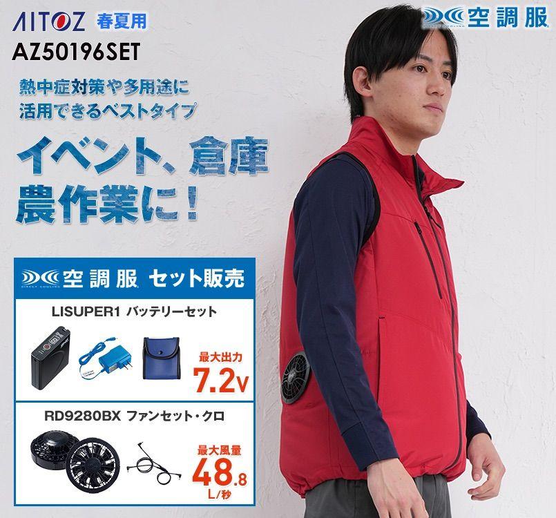 アイトス AZ-50196SET タルテックス 空調服ベストセット(男女兼用) ポリ100%