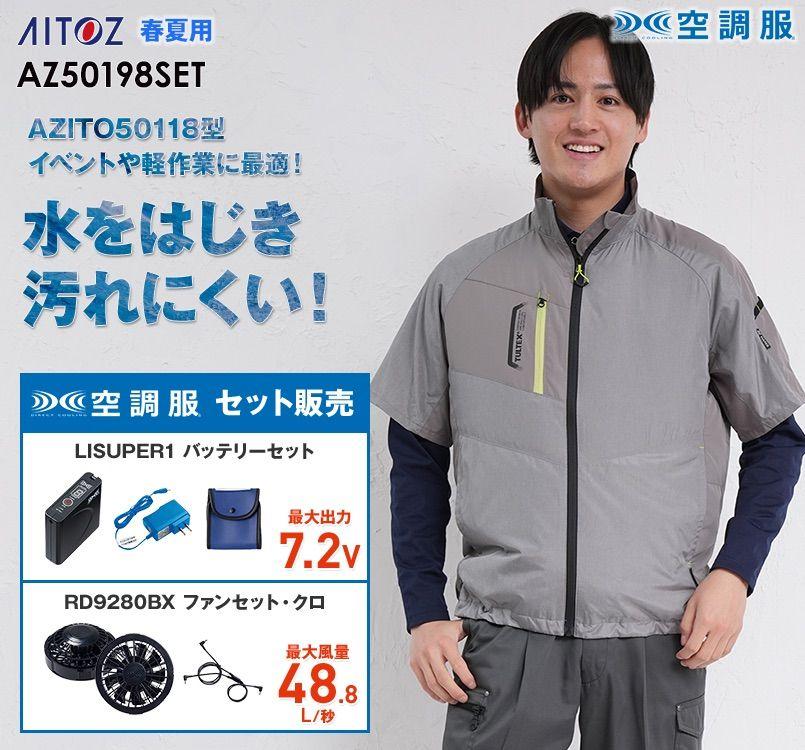 アイトス AZ-50198SET タルテックス 空調服 半袖ジャケットセット(男女兼用) ポリ100%
