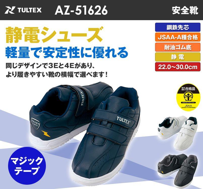 AZ51626 アイトス タルテックス 安全靴 スチール先芯