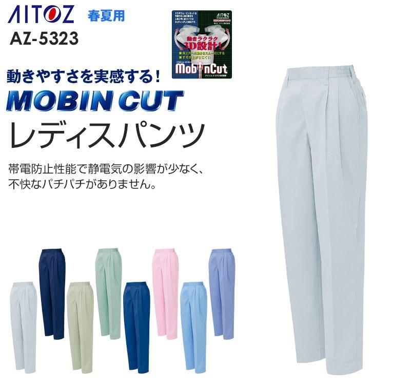 AZ5323 アイトス レディースシャーリングパンツ(2タック)