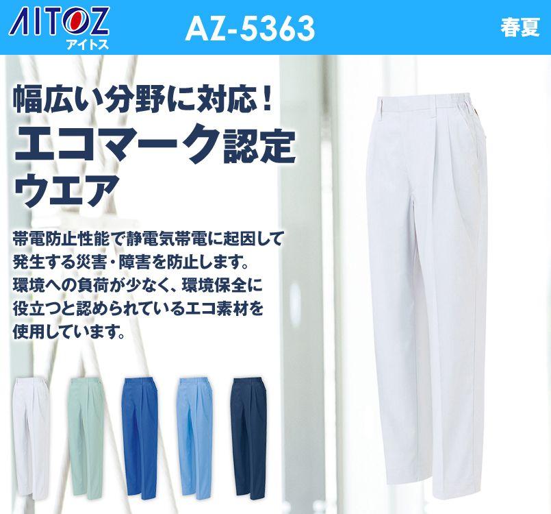 アイトス AZ5363 エコT/Cマルチワーク レディースシャーリングパンツ2タック