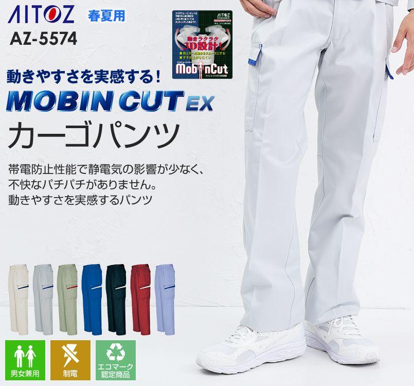 アイトス AZ5574 ムービンカットEX カーゴパンツ(2タック)