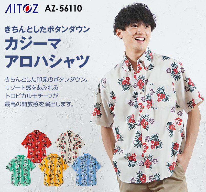 c05d1a34df8cdd AZ56110 アイトス アロハシャツ(カジーマ)(男女兼用) |ユニフォームの ...