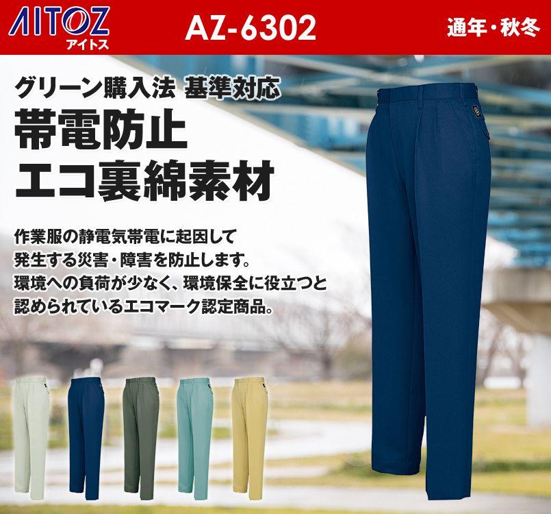 アイトス AZ6302 裏綿 帯電防止エコツータックワークパンツ