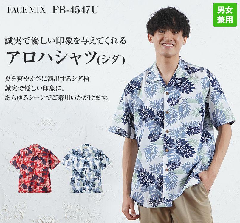 48f586f70ae85f FB4547U FACEMIX アロハシャツ(シダ)(男女兼用) |飲食店ユニフォームの ...