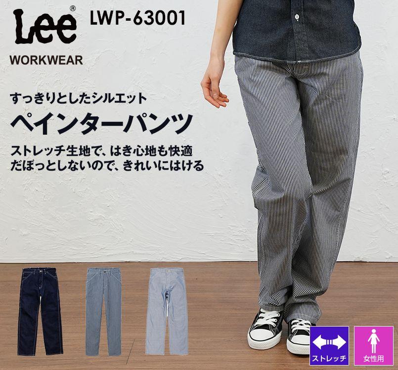 Lee LWP63001 ブランド志向の本物!ペインターパンツ(女性用) Lee WORKWEAR