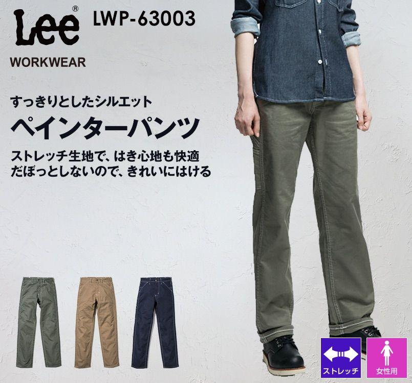 Lee LWP63003 ブランド志向の本物!ペインターパンツ(女性用) Lee WORKWEAR