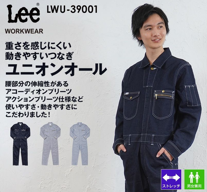 Lee LWU39001 ブランド志向の本物!ユニオンオール(長袖ツナギ)(男女兼用) Lee WORKWEAR