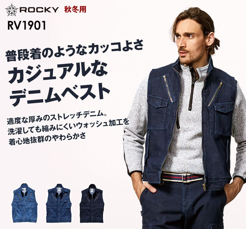 ボンマックス ROCKY RV1901 カジュアルな作業着!デニムフライトベスト